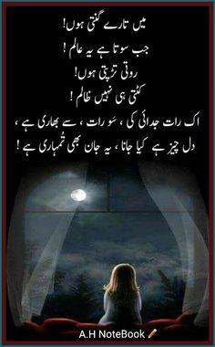 Ek raat judai ki , sou raat say bhari hai . Urdu Quotes, Poetry Quotes, Quotations, Missing Loved Ones, Urdu Shayri, Urdu Poetry Romantic, Love Never Dies, Feeling Lonely, Love Of My Life
