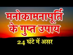 Vedic Mantras, Hindu Mantras, Men Health Tips, Natural Health Tips, Positive Energy Quotes, Positive Vibes, Tips For Happy Life, Mantra Tattoo, Diy Best Friend Gifts