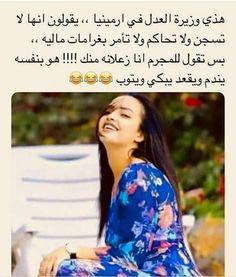 ضحك حتى البكاء ضحك جزائري ضحك حتى البول ضحك معنى ضحك اطفال فوائد الضحك ضحك Meaning الضحك في المنام Funny Joke Quote Jokes Quotes Funny Arabic Quotes