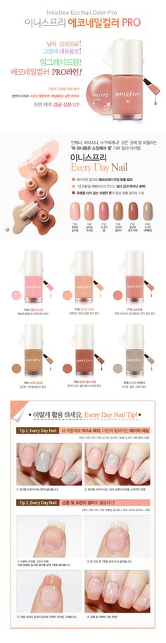 Innisfree Eco Nail Color Pro | The Cutest Makeup