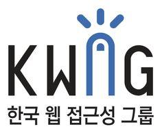 한국 웹 접근성 그룹