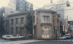 2008年7月 - ぼくの近代建築コレクション  霞ヶ関信用組合/岩本町3丁目