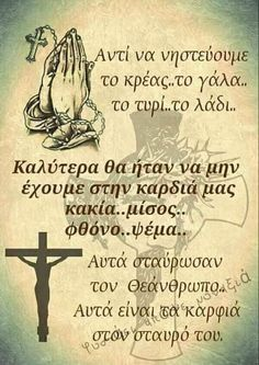 Greece Quotes, Book Quotes, Life Quotes, Motivational Quotes, Inspirational Quotes, Greek Culture, Coffee Lover Gifts, How To Make Tea, Christian Faith