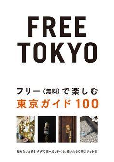 FREE TOKYO~フリー(無料)で楽しむ東京ガイド100 (P‐Vine BOOKs)