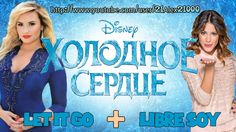 Martina Stoessel - Libre soy and Demi Lovato - Let It Go