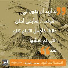 اقتبسنا لك اليوم من مكتبة أبجد. لمزيد من اقتباسات محمد طمليه زوروا صفحة اقتباساته على موقع أبجد