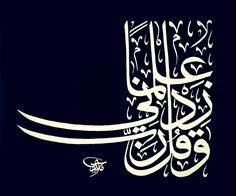 Calligraphy Arabic Calligraphy Design, Arabic Calligraphy Art, Arabic Art, Lettering Design, Islamic Art Pattern, Pattern Art, Cherry Blossom Painting, Font Art, Islamic Wallpaper