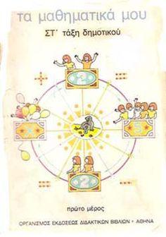 Παλιά βιβλία του δημοτικού - e-mama.gr Greek Culture, 80s Kids, Sweet Memories, I School, Vintage Photography, Vintage Toys, Childhood Memories, Growing Up, Nostalgia