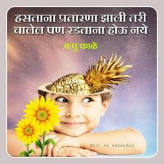 Marathi Quotes, Affirmation Quotes, Affirmations, Graffiti, Poems, Kale, Movie Posters, Collard Greens, Poetry