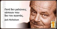 40 βαθυστοχαστες ελληνικές φράσεις που θα σας κάνουν να σκεφτείτε – διαφορετικό Jack Nicholson, Greek Quotes, So True, Life Lessons, Wise Words, Life Quotes, Mindfulness, Motivation, Feelings