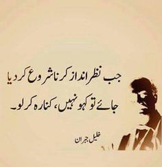 Urdu Quotes Images, All Quotes, Good Life Quotes, Jokes Quotes, Quotations, Qoutes, Poetry Pic, Love Poetry Urdu, Poetry Quotes
