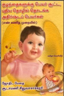 Kuzhanthaigalukku Peyar Sootta, Puthiya Thozhil Thodanga Athirshta Peyargal En Kanitha Muraiyil Baby Girl Names, Boy Names, Tamil Baby Names, Name Astrology, Baby Name List, Winnie The Pooh, Disney Characters, Fictional Characters, Books