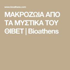 ΜΑΚΡΟΖΩΙΑ ΑΠΟ ΤΑ ΜΥΣΤΙΚΑ ΤΟΥ ΘΙΒΕΤ | Bioathens