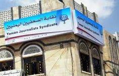 #موسوعة_اليمن_الإخبارية l مثول 10 صحفيين أمام محكمة امن الدولة بصنعاء ونقابة الصحفيين ترفض وتستنكر
