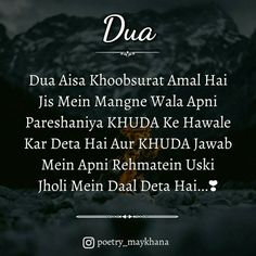 Power of dua Best Islamic Quotes, Muslim Love Quotes, Islamic Inspirational Quotes, Religious Quotes, Peace Quotes, Life Quotes, La Ilaha Illallah, Mixed Feelings Quotes, Beautiful Islamic Quotes