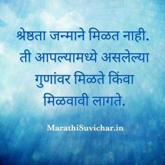 Meaning Of Quote Stunning Meaning Quote 76  Marathi Quotes  Pinterest