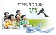 고객사회공헌게시판이동. 광명인병원