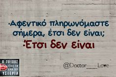 Best Quotes, Life Quotes, Funny Greek Quotes, Funny Statuses, Funny Times, Clever Quotes, Funny Thoughts, Just Kidding, True Words