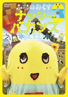 ドラマ初主演となった「ふなっしー探偵」が放送され、2016年も大活躍が予想されるふなっしーの大人気映像作品第3弾が1月27日(水)に発売される。 「船橋発、日本を元気に♪」を合言葉に全国各地を巡る「ふなのみくす」も第3弾! 今作の舞台は北海道。札幌ではふれあい動物園での危険動物たちと禁断のふれあいを体験や、Jリーグのプロサッカークラブ「北海道コンサドーレ札幌」の選手とのPK対決。また風呂好きのふなっしーに