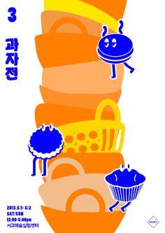 과자전 Snack Festival poster