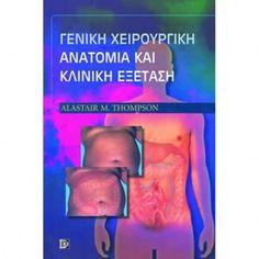 Χειρουργική Ανατομία - Κλινική εξέταση Kai, Chicken