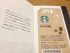 スタバの「株主ご優待ドリンク券」2013 - くうねるあそぶ