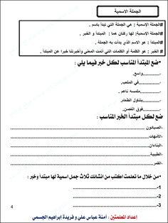 Learn Arabic Online, Learn Arabic Alphabet, Arabic Lessons, School Bulletin Boards, Arabic Language, Learning Arabic, Preschool Activities, Grammar, Worksheets