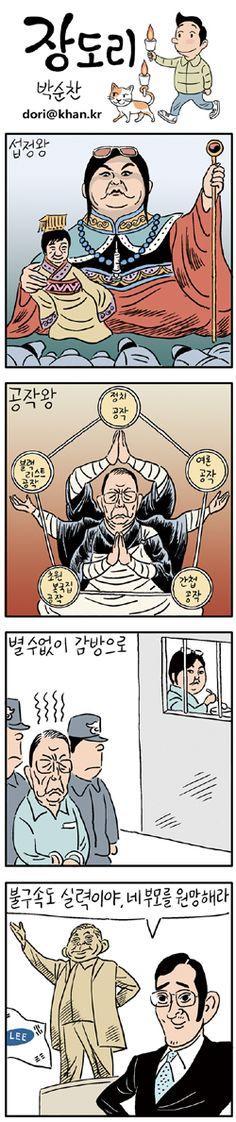 [장도리]2017년 1월 23일 | Daum 뉴스