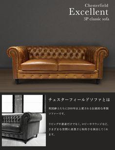 英国紳士たちに200年以上愛される伝統的な革製ソファーです。
