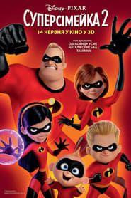 Incredibles 2 P E L I C U L A Completos 2018 Hd Espanol