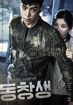 COMMITMENT (2013): The son of a North Korean spy decides to follow in his father's footsteps to protect his little sister.