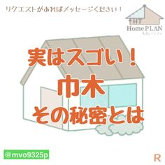 巾木の底力、知らないと「空間」を損します。 Bar Chart, House Plans, How To Plan, Trivia, Instagram, Bar Graphs, Home Plans, Home Floor Plans