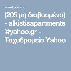 (205 μη διαβασμένα) - alkistisapartments@yahoo.gr - Ταχυδρομείο Yahoo