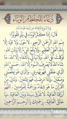 Islamic Phrases, Islamic Dua, Doa Islam, Islam Quran, Arabic Quotes, Islamic Quotes, Islamic Art Calligraphy, Islamic Architecture, Quran Verses