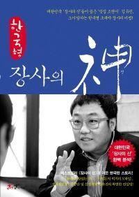 (한국형) 장사의 신/김유진 - KOREAN 326.21 KIM YOO-JIN 2014 [Sep 2014]