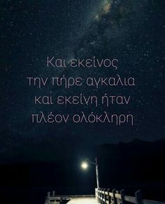 New Quotes, Movie Quotes, Wisdom Quotes, Book Quotes, Life Quotes, Love Matters, Greek Words, Greek Quotes, Life Inspiration