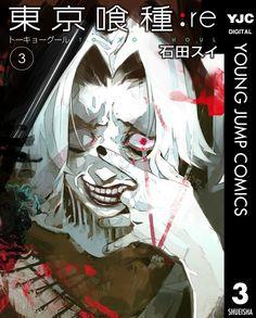 Amazon.co.jp: 東京喰種トーキョーグール:re 3 (ヤングジャンプコミックスDIGITAL) 電子書籍: 石田スイ: Kindleストア