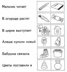 Закончи предложения, выбрав подходящие по смыслу предметы