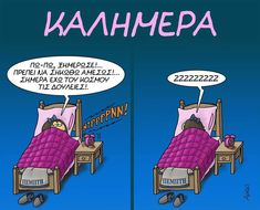 Funny Cartoons, Minions, Jokes, Sayings, Funny Stuff, Law, Greek, Messages, Videos