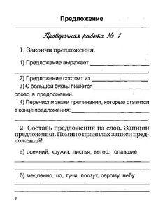 morkovi-reshebnik-4-klass-42-shkola-2100-3-chast-2-sochinenie