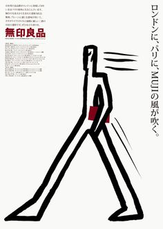 The graphic design great Ikko Tanaka, who died in defined Muji's anti-branding. Now, his work is getting an exhibition. Muji, Ikko Tanaka, Traditional Japanese Art, Japanese Style, Plakat Design, Poster Display, Advertising Archives, Japanese Graphic Design, Minimalist Graphic Design