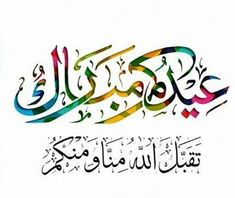 Eid ul Adha Images, Bakra Eid Images, Eid ul Adha Wishes Images, Eid ul Adha Mubarak Images Eid Ul Adha Mubarak Greetings, Eid Adha Mubarak, Eid Mubarak Wishes, Eid Mubarak Greeting Cards, Ramadan Greetings, Happy Eid Mubarak, Eid Ul Adha Images, Eid Images, Eid Mubarak Images