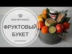 Как сделать букет из фруктов I Мастер класс I How to make Fresh Fruit Bouquet - YouTube