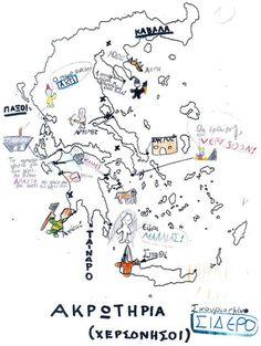 Ιδέες για δασκάλους: Παραμυθένιο ταξίδι στους κόλπους και τα ακρωτήρια της Ελλάδας!
