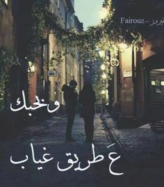 & I love you from the way you disappeared Arabic English Quotes, Arabic Love Quotes, Islamic Quotes, Beautiful Arabic Words, Song Playlist, Inspiring Things, Successful Women, Love Words, Words Quotes