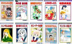 りぼん 過去の連載作品や出身作家など   大人の少女漫画ポータルサイト