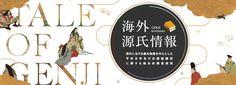 海外源氏情報 Genji Overseas https://twitter.com/bigakushuppan/status/470487438645665792 https://twitter.com/hashimoto_tokyo/status/470530842561744896