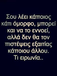 Image about greek quotes in love is everything by natalaki♥♥ Best Quotes, Love Quotes, Funny Quotes, Live Laugh Love, Greek Quotes, Say Something, True Words, True Stories, Meant To Be