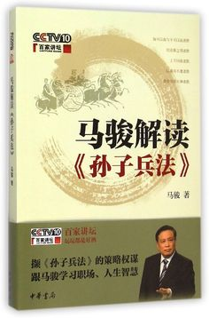 """年份:2014, 简介:《 #孙子兵法 》,它诞生于2500年前的 #春秋 时代,是中国现存最早的兵书,也是世界上最早的军事著作,被誉为"""" #兵书之首 """"、"""" #兵学圣典 """";它虽然只有短短的六千字左右,却蕴含了极为深刻的谋略与智慧;它不仅是历代军事家用于指导战争实践的必读之书,它的基本原则早已经渗透到商业竞争、企业管理、体育竞赛、外交谈判等多个领域。孙武作为《孙子兵法》的作者,他究竟是如何写成这部旷世奇书的?他的人生轨迹中还有怎样不为人知的传奇 #百家讲坛  #LectureRoom #TheArtOfWar"""