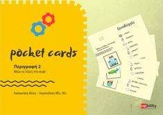 POCKET CARDS | Περιγραφή - ... Verb Forms, Descriptive Words, Expressions, Pocket Cards, Picture Cards, Learning Disabilities, Speech And Language, Sentences, Writing
